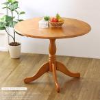 ダイニングテーブル 丸テーブル 円形 丸型 円 丸 テーブル