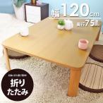 折りたたみテーブル ローテーブル 座卓 幅120 木製 120×75cm