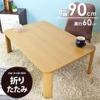 座卓 折りたたみテーブル 幅90cm 木製