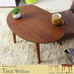 ローテーブル おしゃれ 北欧 木製 60cm ティーナ