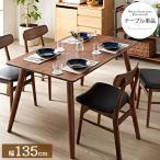 ダイニングテーブル ウォールナット無垢材 ボラボラ 幅135cm