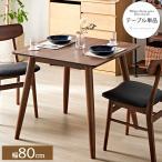 ダイニングテーブル 幅80cm ウォールナット無垢材 ボラボラ borabora