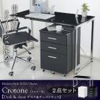 パソコンデスク デスクチェスト 2点セット Crotone RS-D8114