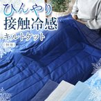 三幸 ひんやり 接触冷感 キルトケット シングル 無地 洗える 子供 ブルー/ネイビー/グレー 446573