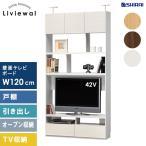壁面収納 テレビ テレビ台 壁面収納家具 突っ張りクローゼット 幅120 lva-2412tv リビュアル 日本製