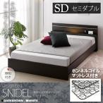 ベッド セミダブル ボンネルコイル マットレス付き (代引不可)