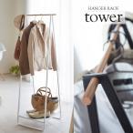 ショッピングリビング ハンガーラック タワー TOWER・L 2297