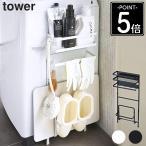 洗濯機横マグネット収納ラック タワー ホワイト/ブラック 3307/3308