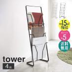 マガジンスタンド タワー 本棚 雑誌ラック 6512