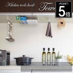 戸棚下 キッチンペーパーホルダー 収納 タワー TOWER K 7115