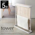 バスタオルハンガー 〔tower〕 タワー バスルーム お風呂 タオル 7465