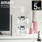 smart/スマート ゲームコントローラー収納ラック