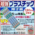 アサヒペン・超強プラスチック障子紙1本長さ3.6m(180cm×2枚分)・専用両面テープ2巻付