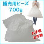 【送料無料】(北海道・沖縄・離島を除きます)約50L・ビーズクッション補充用・発泡ビーズ、お手頃価格の700グラム(約50リットル)
