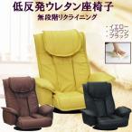 座椅子 無段階 リクライニング チェアー 低反発ウレタン リビング ホットカーペット 360°回転 熱伝導 通熱性