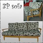 brz3p ソファー sofa 3P 木製フレーム 平面 アッシュ材 ムク材 布 ファブリック リビング 応接