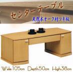 センターテーブル オーク材天然木ツキ板 シンメトリーとリバーシブル 座卓ふみつくえ