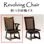 ys-chair1 和風 回転イス チェアー 肘付き ベンチ 日本様式 ダイニング 一人 1人 タモ材ムク うずくり仕上げ
