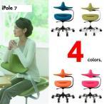 iPole7 アイポール セブン ファブリック OAチェア 椅子 インテリア オフィスチェア ドラマで話題 スタイリッシュ おしゃれ