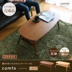 折りたたみセンターテーブル リビングテーブル テーブル ローテーブル 北欧 木製 天板 ウォールナット モダン おしゃれ 人気 天然木
