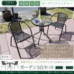 ガーデンテーブル&チェアー3点セット カフェ風 ガーデン テーブル セット チェア 椅子 バルコニー テラス ガラステーブル モダン アウトドア用