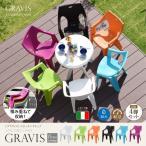 ガーデンチェア スタッキング イタリア ガーデンチェアー 椅子 イス チェアー 軽量 アウトドア チェア おしゃれ イタリアンデザイン プラスチック製