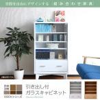 ガラスキャビネット 引き出し 付き 6BOX リビングキャビネット 木製キャビネット 飾り棚 リビング収納 本棚 にもなる 棚 ラック チェスト 幅 60 cm 高さ90