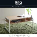 テーブル ローテーブル Rita リタ 北欧風センターテーブル 北欧 テイスト おしゃれ 木製 スチール ホワイト ブラック