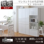 Alnair(アルナイル) 鏡面レンジ台 60cm幅 キッチン収納 レンジボード 食器棚