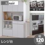 Alnair(アルナイル) 鏡面レンジ台 120cm幅 キッチン収納 レンジボード 食器棚