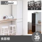 Alnair(アルナイル) 鏡面食器棚 35cm幅 キッチン収納 食器棚 カップボード