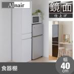 Alnair(アルナイル) 鏡面食器棚 40cm幅 キッチン収納 食器棚 カップボード