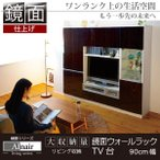 Alnair(アルナイル) 鏡面ウォールラック テレビ台 90cm幅 リビングボード TVラック 壁面収納 テレビボード