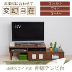 TV台 テレビ台  テレビボード TVボード 伸縮 北欧  コーナー TVラック テレビラック シンプル ローボード 木製 ディスプレイ おしゃれ