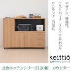キッチンカウンター キッチン収納  幅120 北欧 おしゃれ レンジボード 大型レンジ対応 木製 レンジラック  ラック カップボード 食器棚