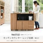 キッチンカウンター 幅120 レンジ収納 収納庫付き ウォールナット調 北欧デザイン スライド レンジ台 引き出し付き Keittio 北欧 キッチンシリーズ
