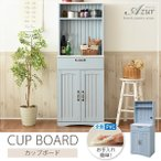 フレンチカントリー 食器棚 カップボード 幅 60 高さ 160 コンセント付き 引き出し 付き 扉付き収納 棚 キッチンボード キッチン収納 姫 木製