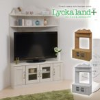 Lycka land プラス コーナーテレビ台(小) ローボード TV台 リビング収納 薄型 テレビボード