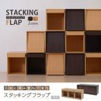 ディスプレイラック 組み合わせ ボックス  横3列 スタッキングフラップボックス 木製 収納家具 本収納 おしゃれ シンプル ナチュラル テイスト