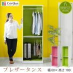 オープン カラフル ブレザータンス 幅60 高さ180  | 洋服タンス 服収納 クローゼット ワードローブ 衣類収納 ピンク グリーン