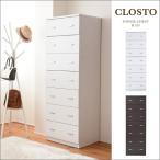 【clostoシリーズ タワーチェスト 60cm幅 H180】チェスト おしゃれ 木製 白  衣類収納 壁面収納 収納家具 つっぱり ロッカー  幅60