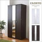 【clostoシリーズ 3連ロッカー 90cm幅 H180】 収納 木製 ミラー ブレザータンス 収納家具 洋タンス クローゼット 衣類収納 引き出し ハンガーラック