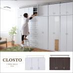 【clostoシリーズ 上置き幅90】ワードローブ 壁面収納 [幅90] つっぱり 収納家具 洋タンス クローゼット 上置き単品 90cm幅 木製 ワイド