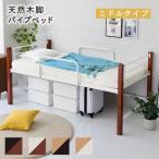 北欧風 ベッド 木製 パイプ ロータイプ 天然木 シングル おしゃれ シンプル 北欧  収納 ベッド下 天然木ミドルベッド ひとり暮ら