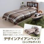 ベッド シングル ベット フレーム アイアン バリ風 モダン リゾート 木製 アンティーク 宮付き コンセント付き スチール