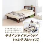 ベッド セミダブル ベット フレーム アイアン バリ風 モダン リゾート 木製 アンティーク 宮付き コンセント付き スチール