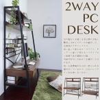 パソコンデスク ワークデスク 2WAY ハイタイプ ロータイプ 幅120 2WAYパソコンデスク ハイタイプ 120cm幅 pcデスク 机 棚付き