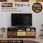 テレビ台 テレビボード カラフル TV台 TVボード ローボード テレビラック  TVラック おしゃれ かわいい PANELLA  120