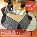 こたつ 正方形 68 こたつ セット 布団 テーブル 天板 リバーシブル 掛け布団 フリース おしゃれ 脚 天然木 折りたたみ こたつテーブル センターテーブル