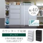 カウンター下収納 チェスト 組み合わせ 幅40 奥行22 高さ80 キッチンカウンター 収納家具 キッチン収納 リビング 引き出し